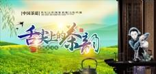 茶文化 超市DM单海报