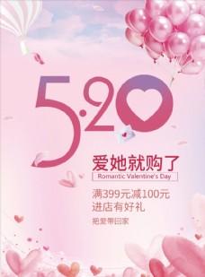520购物促销海报