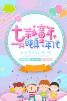 儿童节促销