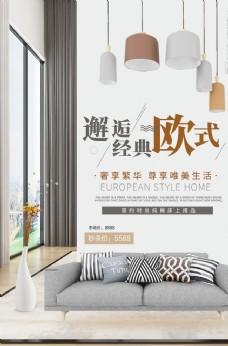 歐式家具海報