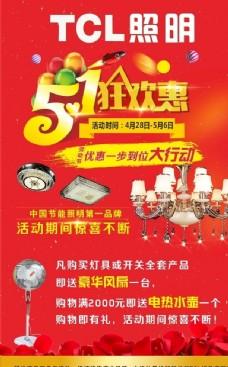 TCL 灯具照明五一活动海报