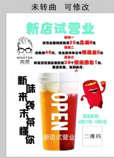 末茶试营业 宣传海报