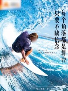 企业文化海报 冲浪