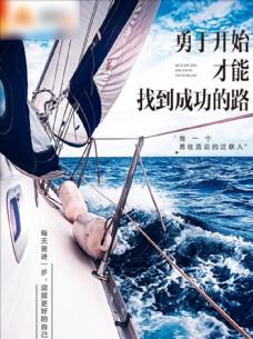 企业文化海报 航海