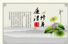 廉洁文化展板 中国风 廉洁文化