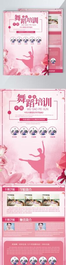 原创舞蹈教育芭蕾培训DM单页宣传广告少儿
