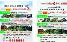 四川古镇旅游宣传单