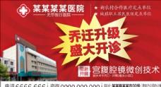 医院路牌广告