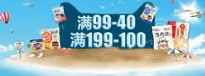 夏日冰爽沙滩零食专场PC端海报