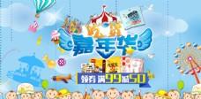 蓝色欢乐零食儿童节专场海报