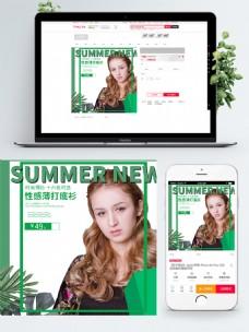 夏季电商活动杂志风主图直通车