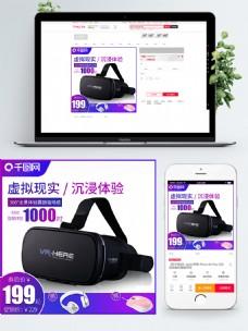 淘宝天猫电商主图VR眼镜直通车