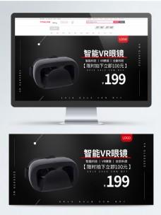 VR眼镜banner
