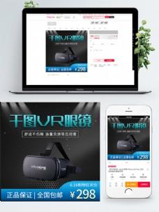 淘宝电商VR虚拟眼镜体验主图直通车促销