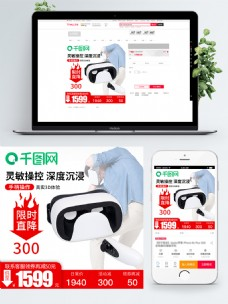 淘宝天猫VR眼镜主图直通车