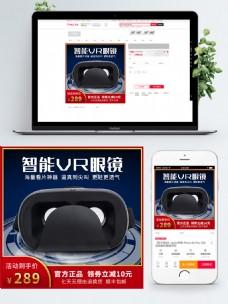 3D眼镜VR眼镜主图直通车