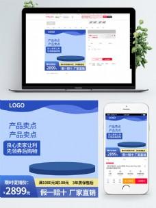 原创家用数码电器科技蓝背景产品主图模板