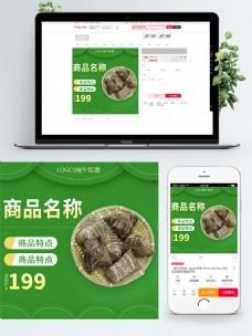 电商淘宝端午节节日促销主图直通车水果