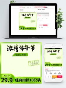 绿色小清新天猫端午节粽子主图直通车