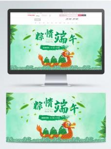 端午节banner粽子淘宝电商小清新横幅
