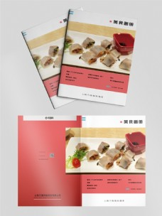 291个性美食画册封面