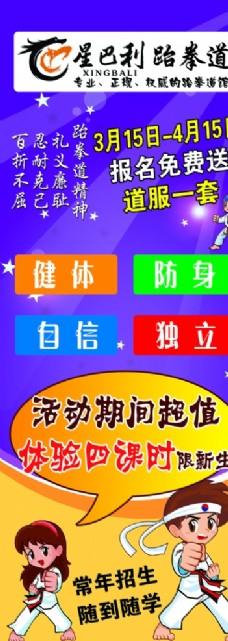 跆拳道紫色海报手绘小人简单大气