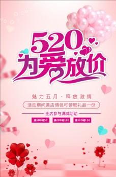 520商场购物促销海报