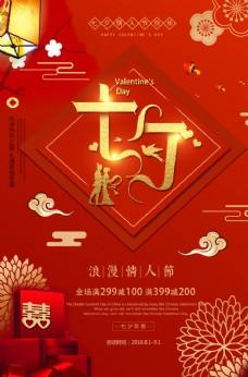 七夕商场活动促销海报