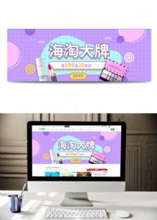 炫彩多色海淘大牌banner