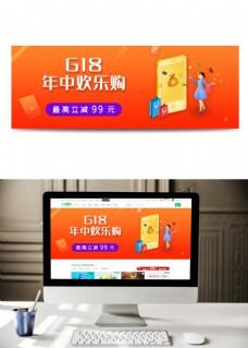 618购物促销banner