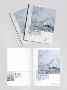 日系工作学习手册封面