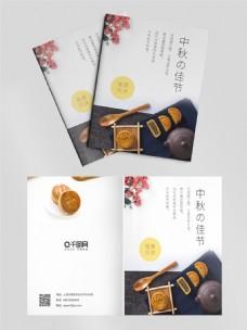 简约清新中式传统美食月饼糕点画册封面