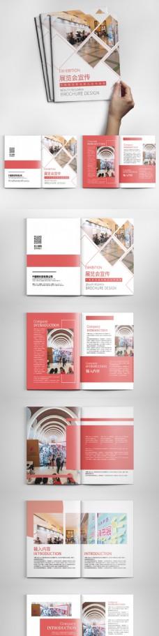 红色简约时尚企业展览会整套宣传画册