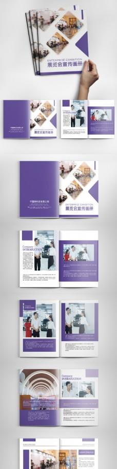 紫色简约时尚大气企业展览会整套宣传画册
