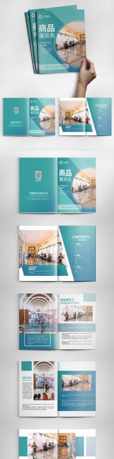 蓝色简约时尚大气商品展览会整套宣传画册