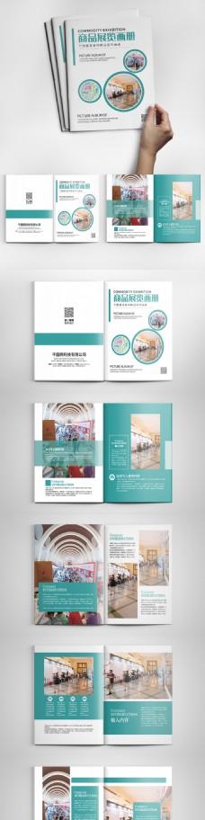 绿色简约时尚大气商品展会整套宣传画册