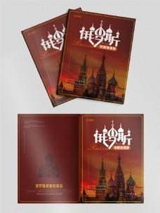 简约风俄罗斯旅游画册封面