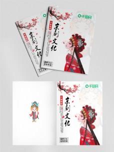 简约大气清新中国风画册