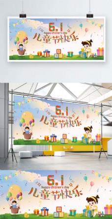 卡通绿色清新儿童节玩具礼物展板