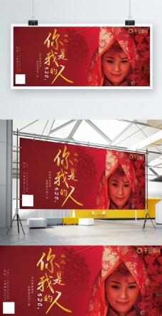 中式喜庆520情人节展板