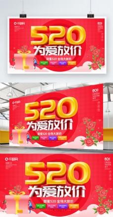 红色大气C4D字520展板