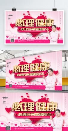 粉色大气创意心理健康宣传展板