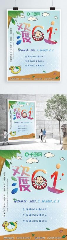 原创六一儿童节卡通手绘节日促销海报