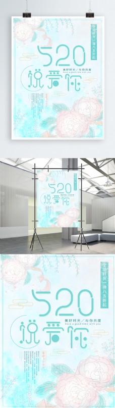 520说爱你小清新原创节日促销海报