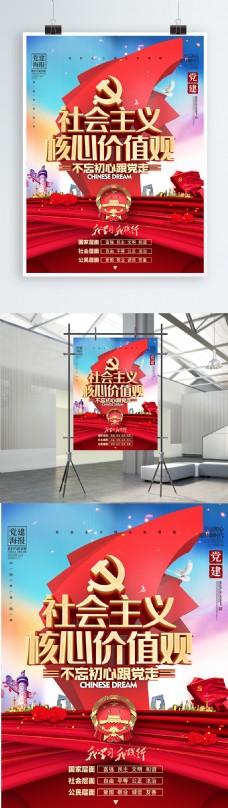 C4D创意党建雕塑社会主义核心价值观海报