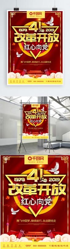 创意C4D改革开放41周年庆海报