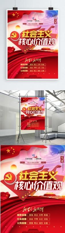 C4D创意党建立体社会主义核心价值观海报