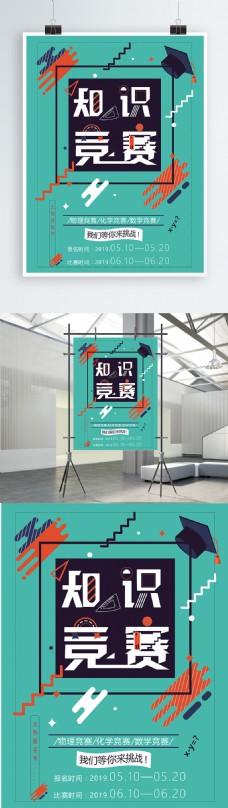 知识竞赛海报设计