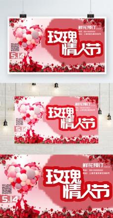 浪漫玫瑰情人节海报