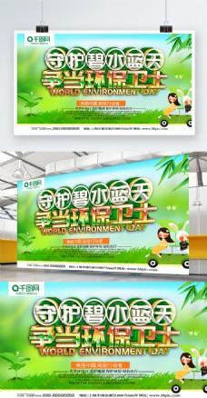 绿色C4D创意立体字世界环境日海报
